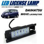 ムーヴ(MOVE) LA100S/LA110S LEDライセンスランプユニット ナンバー灯 純正ライセンユニット交換タイプ