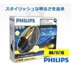 LEDバルブ フォグ用 フィリップス H8/11/16 2700K 2200lm ゴールデンイエロー 12793UNIX2