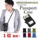 パスポートケース 首下げ スキミング防止 6色 カラフル 防水 5つのポケットが便利