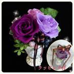 ラッパGx3パープル  ミニフラワーアレンジメント メッセージギフト誕生日記念日母の日父の日敬老バレンタイン発表会