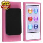 2点セット Apple iPod nano 7 デザイン カバー ケース TPU Clip Design Case (ベルトクリップ付き) アイポッドナノ 2012年 第7世代 iPod nano 7th  + フィルム