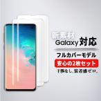 2枚セット GalaxyS10 全面 フィルム TPU S10 Plus S9 + GALAXY ギャラクシー Note9 Note8 S8+ S8 S7 S6 Note edge 画面 保護フィルム クリア