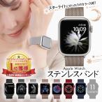 アップル ウォッチ バンド apple watch 7 6 5 4 ベルト 大人 男 女 性 メンズ ビジネス スーツ カフス ステンレス ギフト プレゼント 45 44 42 41 40 38 mm