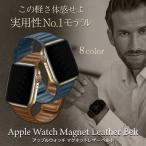 アップルウォッチ バンド ベルト レザー Apple Watch 革 7 SE マグネット 大人 おしゃれ カジュアル ビジネス プレゼント スマートウォッチ 38 40 42 44 軽い