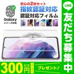 Galaxy フィルム 指紋 認証 対応 S21 + ultra S20 S10 S9 S8 S7 note ギャラクシー 全面 吸着 割れない フィルム スピード発送 秋 孫 ハロウィン クリア