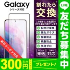 Galaxy S21 + Ultra S20 ガラス フィルム 液晶 画面 保護 S10 S9 S8 Note10 + クリア 黒 ブラック