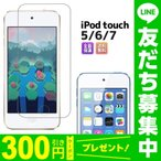 iPod touch 7 ガラス フィルム touch 6 touch 5 対応 全面吸着 2.5D 保護フィルム アイポッド 液晶 画面 指紋 割れ 防止 衝撃 吸収 強化 クリア