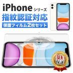 iPhone フィルム iPhoneXR XS Max iPhoneX iPhone8 iPhone7 iPhone6 iPhone5 iPod touch  スマホ 保護 クリア 2枚セット/ ポイント消化 送料無