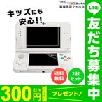 New ニンテンドー 3DS LL フィルム 上下 2枚セット 液晶 画面 保護フィルム NINTENDO 3DSLL DS 自己吸着 スクリーン シート クリア/ 送料無料