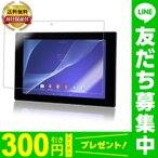 Xperia Tablet Z フィルム Xperia Z2 Tablet 保護フィルム エクスペリア 液晶 保護 docomo SO-03E SO-05F au SOT21 タブレット 画面 クリア/ ポイント消化