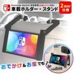 【即日発送】Nintendo Switch ニンテンドー スイッチ 専用 車載ホルダー 車載スタンド 車 ジョイコン