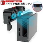 【スピード発送】ニンテンドースイッチ Nintendo Switch 本体 スイッチ 冷却ファン クーラー 冷やす バッテリー ドック 任天堂 熱暴走 変形 強制スリープの予防