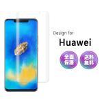 Huawei mate 20 Pro ガラスフィルム ファーウェイ P30 Lite Mate 10 Pro Mate 20 Lite スマホ 全面 保護 docomo au Softbank クリア/ 送料無料