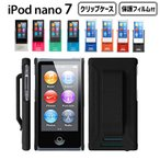 iPod nano 7 ケース クリップ カバー Apple iPodNano アイポッド ナノ 第7世代 画面を守る ハードカバー 7th PC 保護フィルム セット