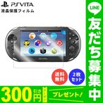 PlayStation Vitaフィルム 2枚セット 液晶 画面 保護 PCH-1000 PCH-2000 プレステ 自己吸着式 保護フィルム スクリーン シート クリア/ 送料無料