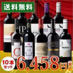 赤ワイン セット 10本 3大銘醸地フランス、イタリア、スペイン入り世界7ヵ国赤ワイン選りすぐり10本セット 第47弾