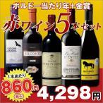 ワイン 第92弾 楽しく飲み比べ 赤ワイン5本セット