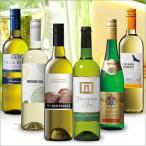 ワイン 第36弾 デイリーに楽しむ白ワイン6本セット