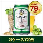 ビール ベッカーズ ノンアルコールビール 330ml×72缶(3ケース)(送料無料)