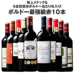 ワインセット 赤 格上 メドック 驚愕の 6 金賞 トリプル金賞 当たり年 2016 入り ボルドー 最強級 赤ワイン 赤 10本 セット
