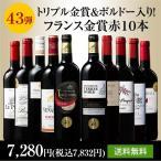 ワインセット 赤 1本あたり787円(税抜) すべて金賞受