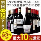 赤ワイン セット 12本 赤ワインセット 金賞受賞 ボルドー フランス 46弾 送料無料