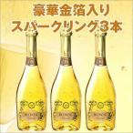 ワイン 豪華金箔入りスパークリング ブロンド・22カラット・ゴールド・フレークス3本セット