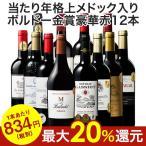 ワイン 赤ワイン セット 12本 赤ワイ