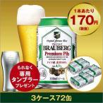 専用タンブラー プレゼント!ブロイベルグ プレミアムピルス 330ml×72缶 【3ケース】 ドイツビール