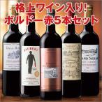 ワイン マルゴー島ワイン&金賞入り ボルドー赤ワイン満喫5本セット