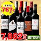 ワイン (43%OFF)トリプル金賞ボルドー入り!フランスメダル受賞赤厳選10本セット25弾 (送料無料)