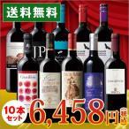 赤ワイン セット 10本 3大銘醸地フランス、イタリア、スペイン入り世界6ヵ国赤ワイン選りすぐり10本セット 第49弾