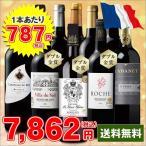 ワインセット ダブル金賞 ボルドー 入り 赤ワイン フランスメダル受賞赤厳選10本セット26弾 (43%OFF)(送料無料) wine set