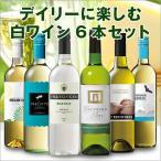 ワイン 第38弾 デイリーに楽しむ白ワイン6本セット