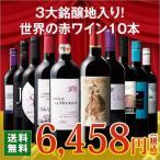 赤ワイン セット 10本 3大銘醸地フランス、イタリア、スペイン入り世界7ヵ国赤ワイン選りすぐり10本セット 第51弾 ※17年4月下旬より発送