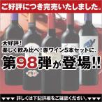 ワイン 第97弾 楽しく飲み比べ 赤ワイン5本セット