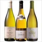 ショッピング白 白ワイン セット 金賞受賞シャブリ飲み比べ3種3本セット (送料無料)