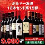 Yahoo!MyWineCLUBワインセット ボルドーお得12本セット 第15弾(送料無料) 赤ワインセット フランス
