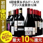 ワイン 赤ワインセット 6冠金賞・ボルドー入り!フランス金賞赤ワイン12本セット 第53弾 送料無料