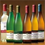ワイン ドイツ甘口白ワイン飲み比べ6本セット (送料無料)