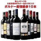 ワイン 格上メドック、驚愕の6金賞、ダブル金賞、当たり年入り!ボルドー最強級赤10本セット (送料無料) wine set ワインセット