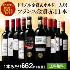 ワインセット 赤 11本 赤ワインセット 金賞受賞 ボルドー フランス