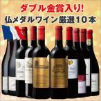 ワインセット ダブル金賞入り!フランスメダル受賞赤厳選10本セット32弾  (送料無料) wine set
