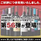 赤ワイン セット 10本 3大銘醸地フランス、イタリア、スペイン入り世界の赤ワイン選りすぐり10本セット 第55弾 (送料無料)
