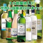 ショッピング白 ワイン 3大銘醸地入り!世界6ヵ国選りすぐり白ワイン10本セット 2弾 (送料無料)