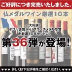 ワインセット クワトロ金賞入り!フランスメダル受賞赤厳選10本セット35弾  (送料無料) wine set