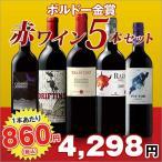 ワイン 第99弾 楽しく飲み比べ 赤ワイン5本セット