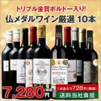 ワインセット トリプル金賞ボルドー入り!フランス金賞受賞赤厳選10本セット39弾  (送料無料) wine set