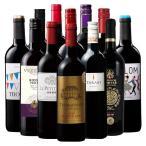 ワインセット 赤 ( 送料無料 ) 世界 の 赤ワイン 飲