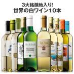 1本あたり598円(税抜)!世界の白ワインを厳選したお買得セット!